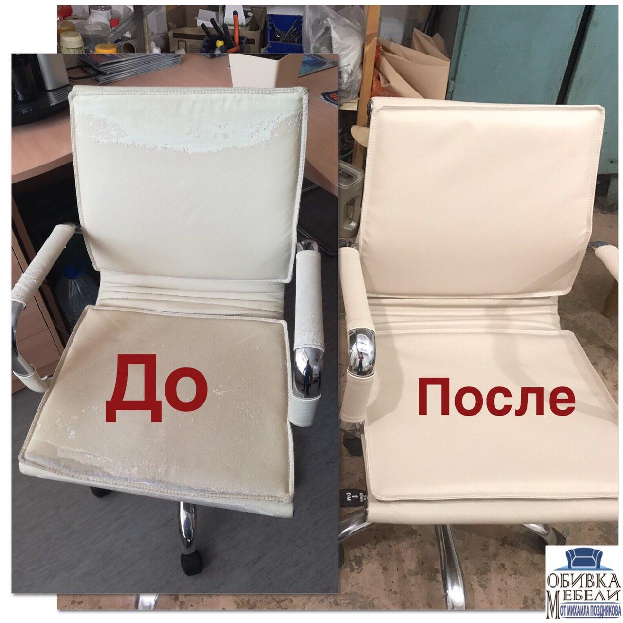Перетяжка кресла бюрократ